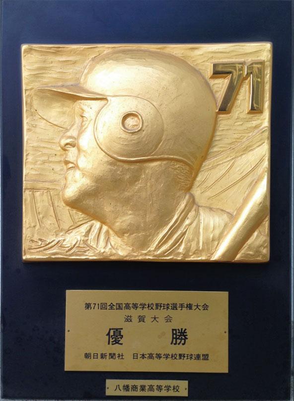 第71回滋賀大会 【平成元年】