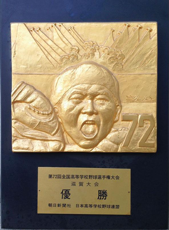 第72回滋賀大会 【平成2年】
