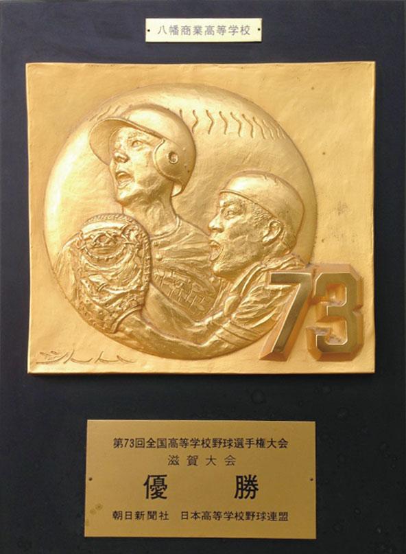 第73回滋賀大会 【平成3年】