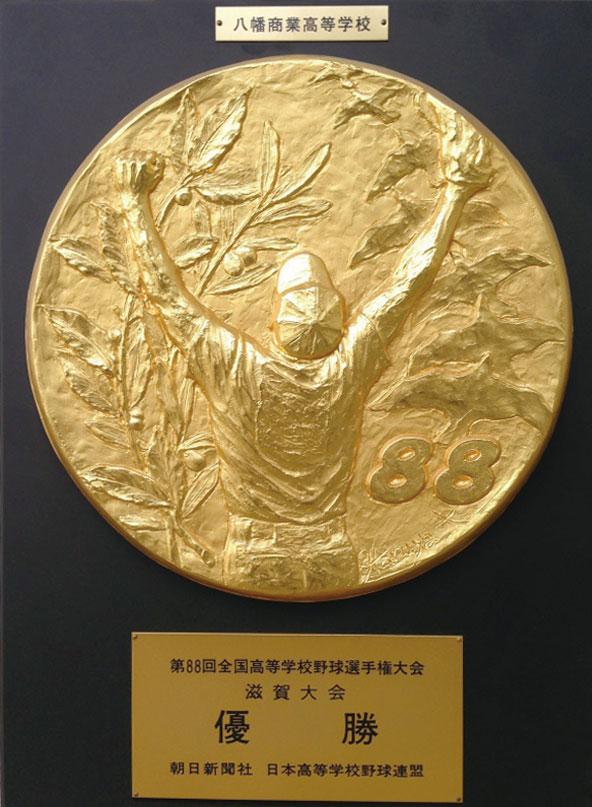 第88回滋賀大会 【平成18年】