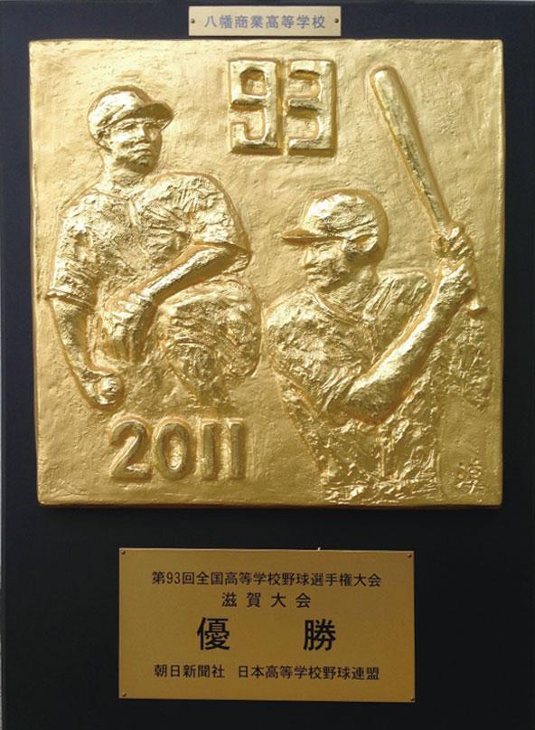 第93回滋賀大会 【平成23年】
